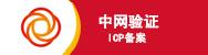 创世纪网络ICP备案