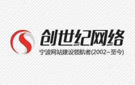 创世纪网络荣获2015年度宁波江北区创业创新奖