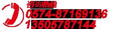 宁波网站建设免费咨询电话