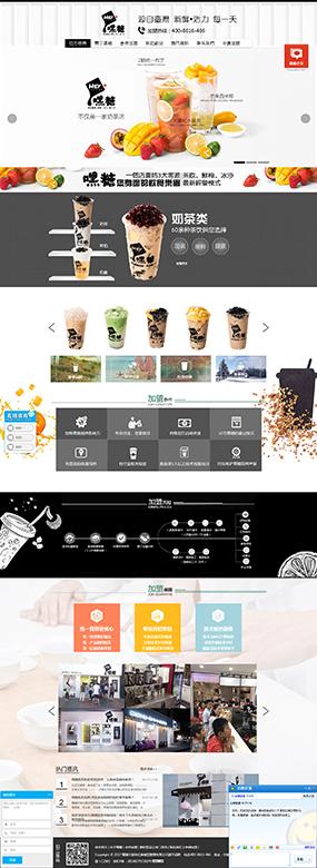 嘿糖-佳俊餐饮管理有限公司旗下品牌