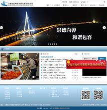 宁波市杭州湾大桥发展有限公司