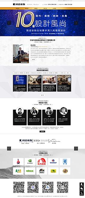 宁波市尚东阔达装饰设计工程有限公司