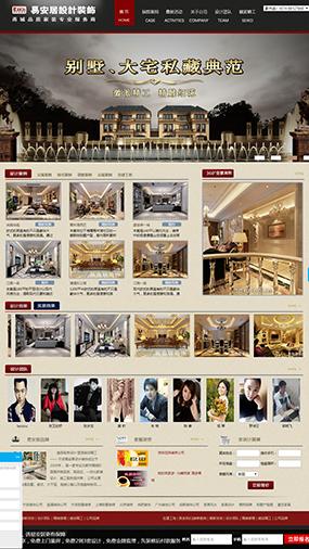 宁波易安居设计装饰工程有限公司