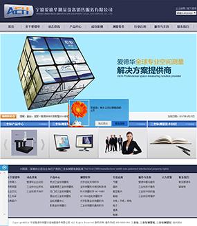 宁波爱德华测量设备销售服务有限公司