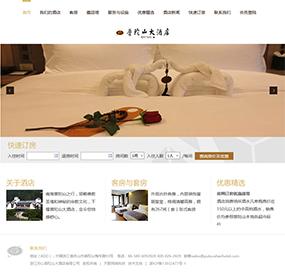 浙江舟山普陀山大酒店有限公司