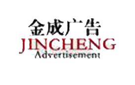 签约宁波金成广告有限公司网站建设